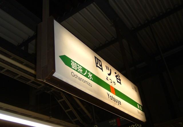 photo_160727_yotsuya